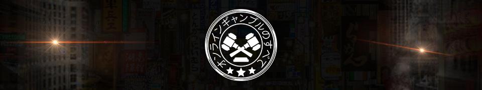 詳しい情報は online-gambling.jp で!